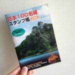 日本100名城スタンプ帳