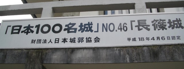 nagasinojo-100meijotaremaku