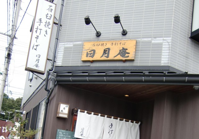 nitigetuann-yamagata