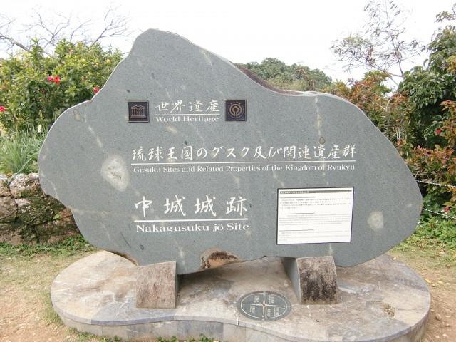 CIMG1370nakagusuku