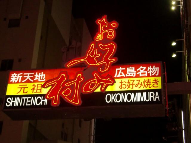 広島お好み村CIMG3476 (2)