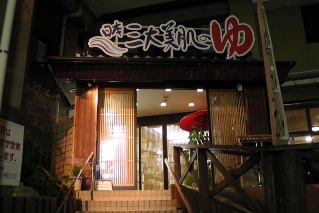 嬉野温泉・元湯S1780105