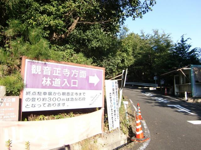 観音寺城写真1