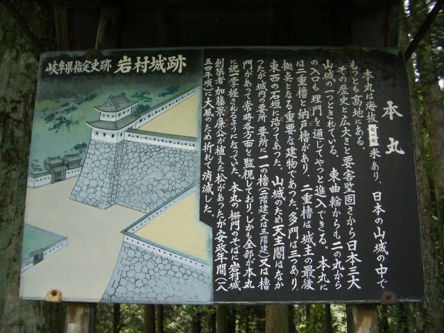 岩村城写真2