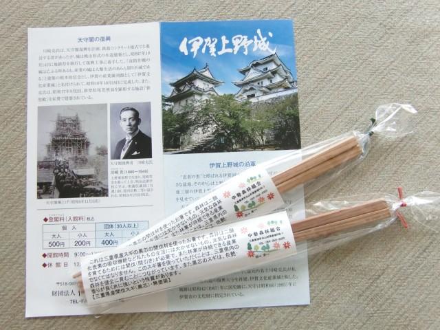 伊賀上野城写真2