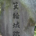 箕輪城再登城と高崎城・織田宗家の小幡陣屋へ(2/3)