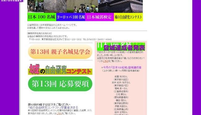 日本城郭協会HP