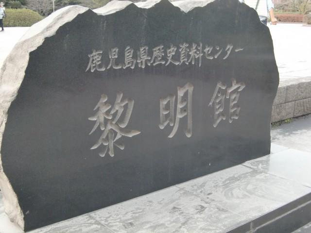 97-kagosimajo-CIMG5515