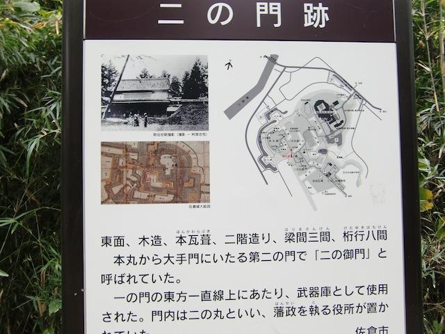 佐倉城写真4