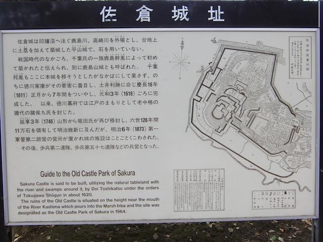 佐倉城写真2