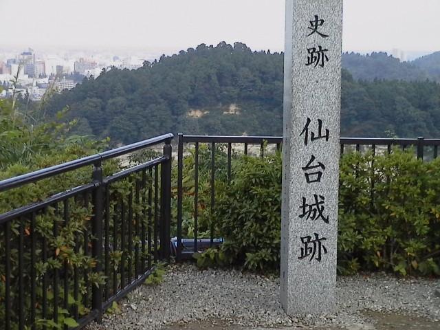 仙台城(青葉城)写真2