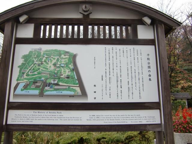久保田城写真3