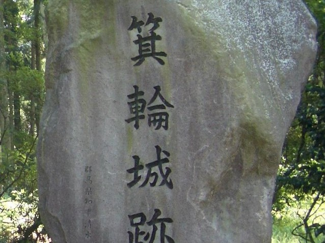 16箕輪城(碑)