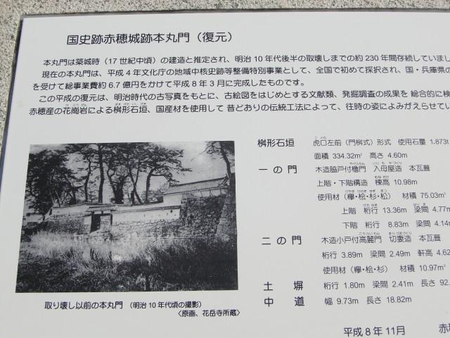 赤穂城写真3