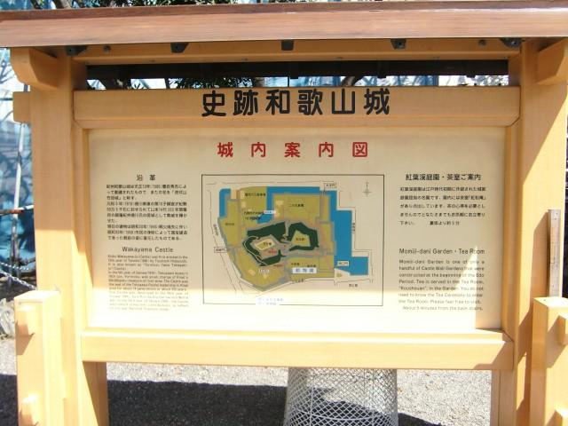 和歌山城写真4