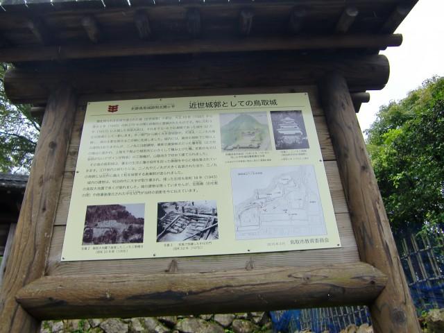 鳥取城写真2