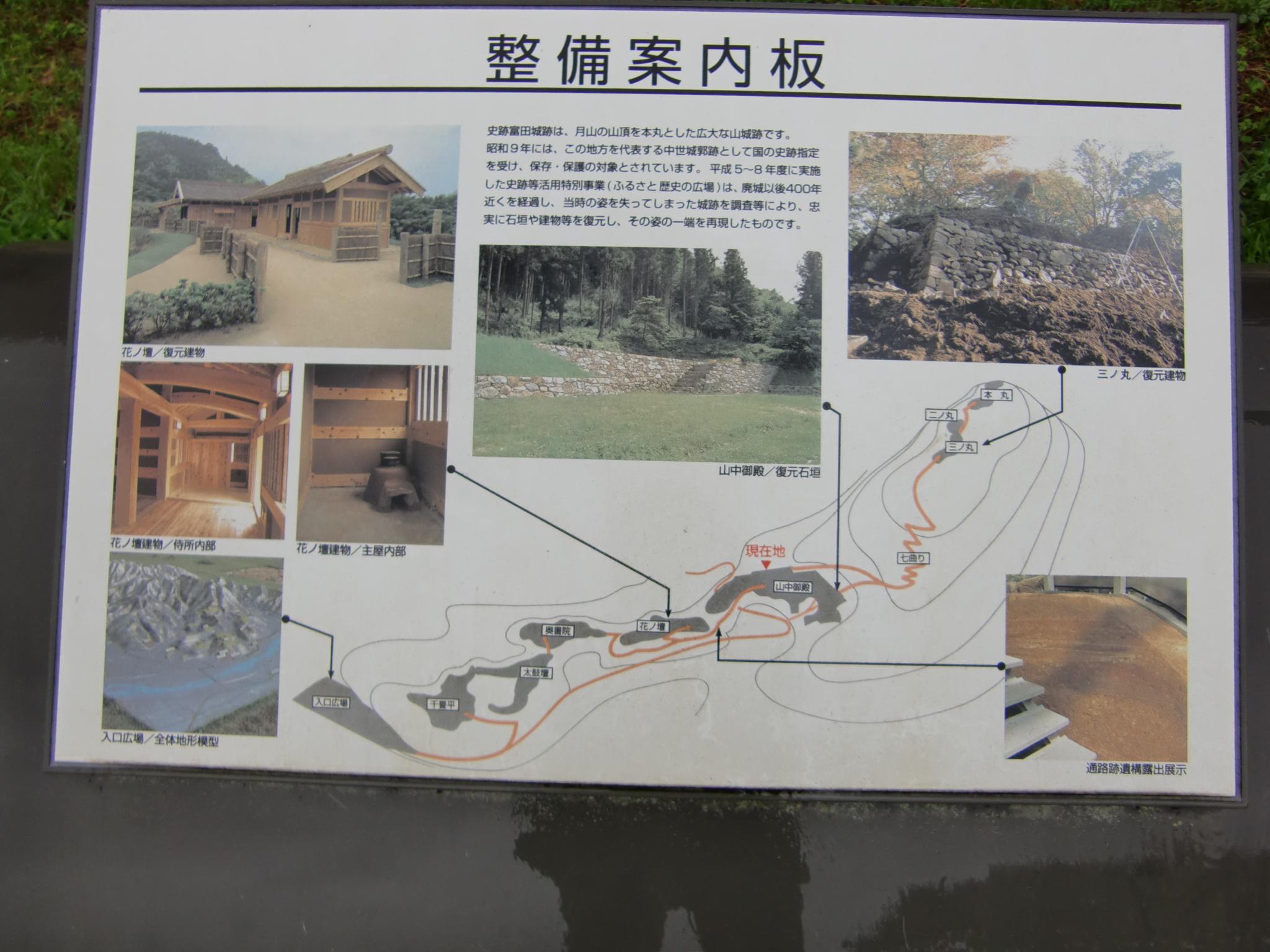 月山富田城写真4