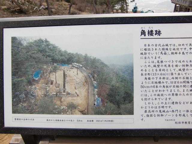 鬼ノ城写真2