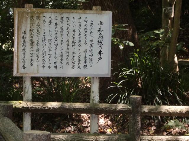 <p>宇和島城の井戸</p>