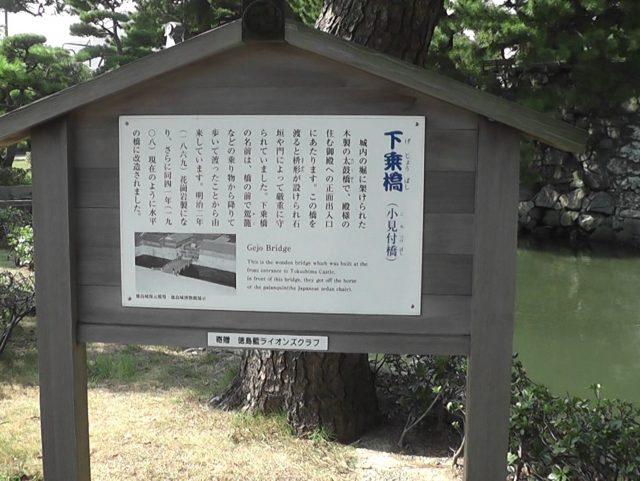 徳島城写真5