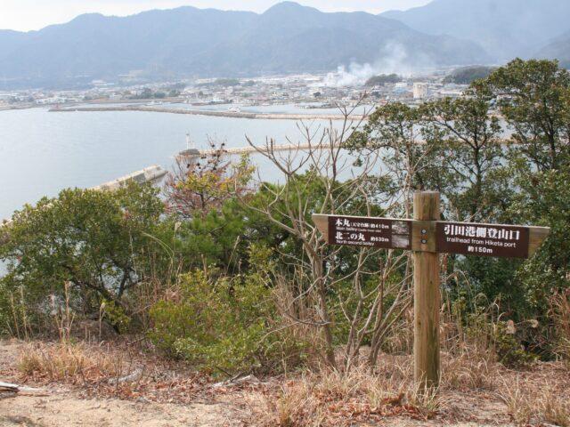 引田城写真3
