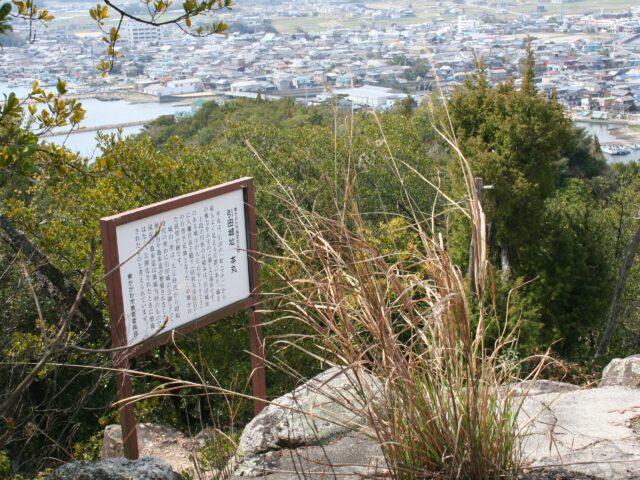 引田城写真4