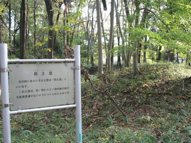菅谷館写真2