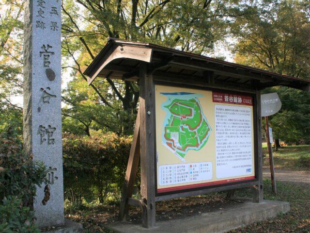 菅谷館写真1
